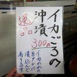 永田ドライブイン - (2014,05/25)