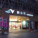 談合坂サービスエリア(上り線) スナックコーナー - 外観@2009