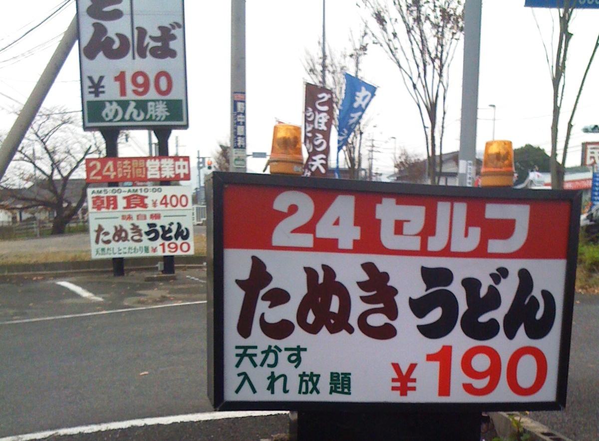 めん勝 武雄店