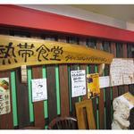 熱帯食堂 枚方店 - 熱帯食堂 枚方店