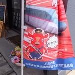 蕎麦処 瑠瞳 -  キーコさん。
