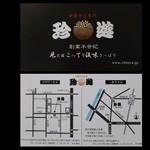 珍遊 -  中華そば専門『珍遊 河原町六角店』さんのショップカード~♪(^o^)丿