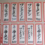 博龍軒 - 基本のラーメンは550円です。