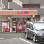博龍軒 - お店正面に2台分契約駐車スペースがあるそうですが、コインパーキングに駐車しました。60分100円です。
