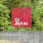 エッセンス -  駐車場から見たお店の看板。
