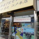 石川県観光物産PRセンター - 日比谷駅A5出口を出ると石川県のアンテナショップがあります。