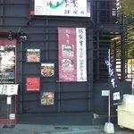 さが風土館 博多季楽 - 地下と2Fでお店が違うので注意