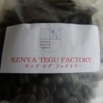 27671677 -  ケニア テグ ファクトリー100g
