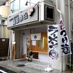麺屋 桑田 - 明治通りを目白方向に下っていって、肉のハナマサの先のサンクスの角を左に曲がってすぐ右側。