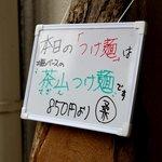 麺屋 桑田 - 本日のつけ麺は「茶山(さざん)つけ麺』!!