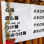 麺屋 桑田 - メニューは4種類のみっ?!