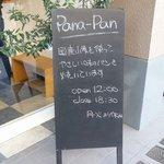 PANA-PAN - お店の名前がわかるのはこの表示だけ。
