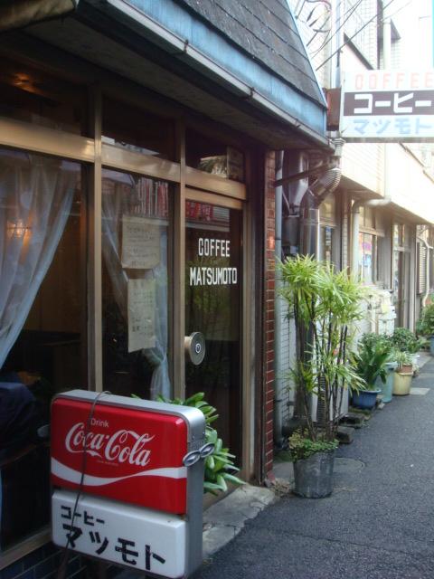 松本コーヒー