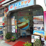 元祖アイスドッグ - こんな店構えです
