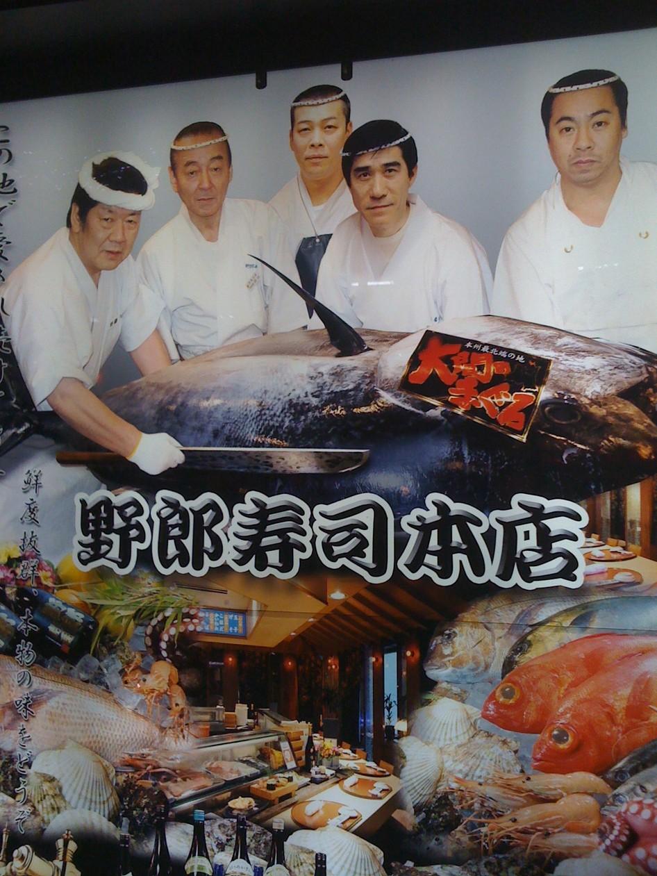 野郎寿司 本店