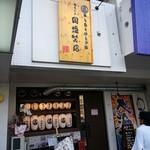 嬉らく人岡場笑店 -  三田駅近くの嬉らく人の2号店だそうです