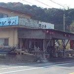 Sekinoteikatsumaru -  お店の外観