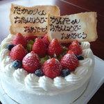 キッチン フタバ - 料理写真:2日前までのご予約でケーキお作りいたします!