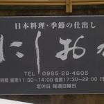 日本料理にしおか - 外観写真: