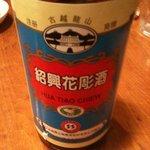 万豚記 - 紹興酒ボトル