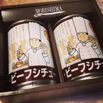 毛利志満 近江八幡本店 - ビーフシチュー2缶