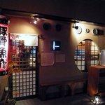 麺や高倉二条 - お店の概観です。左に大きな提灯、その横に入口があります。そしてその横に丸い窓があります。和テイストな作りですね。