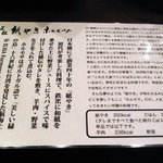 極上煮るジンギスカン 元祖紙やきホルモサ - うんちく。  しかし料理と関係は一切ない。(笑)