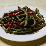 九龍城飯店  - インゲンの香りを引き出し 辛い唐辛子で炒めた四川定番料理
