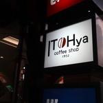 イトーヤ コーヒー ショップ -  看板