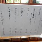 生粉打ち やじま -  メニュー表(蕎麦のみ)