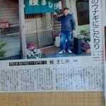 さし汐 - 伊勢新聞の記事1