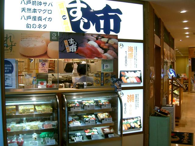回転寿司 鮨市
