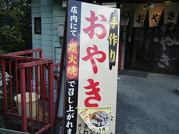 おやき工房えんまん name=