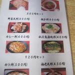 山桜 - 2014/5現在 丼とお蕎麦のセットメニュー
