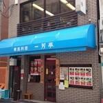一芳亭 本店 -