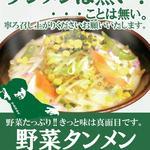 四麺 -  野菜たっぷりの【野菜タンメン】6月限定のフェアメニューです!