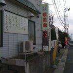 菜食厨房 麺道楽 - 県道沿いです。