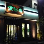 金とき 池田店 - 入口