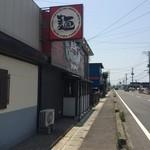 ラーメン オギカワ -  県道5号線