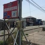ラーメン オギカワ -  専用駐車場とお店