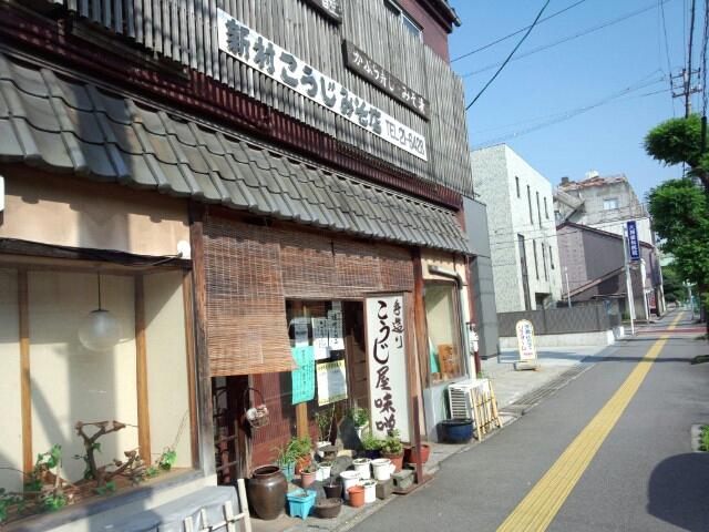 新村こうじみそ商店 本店