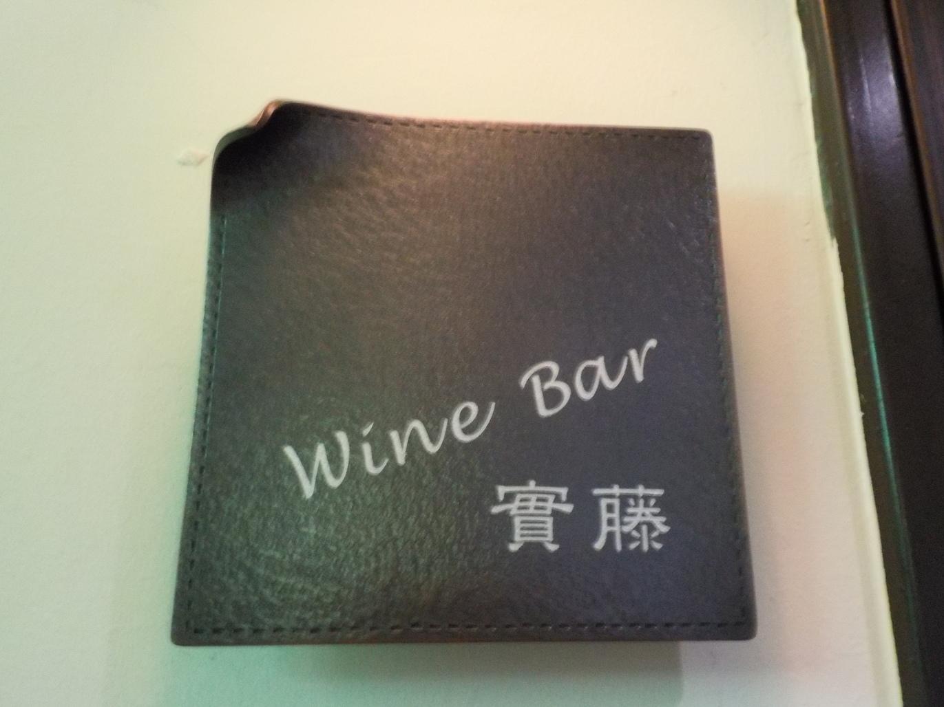 Wine Bar 實藤
