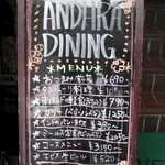 アーンドラ・ダイニング 銀座 -