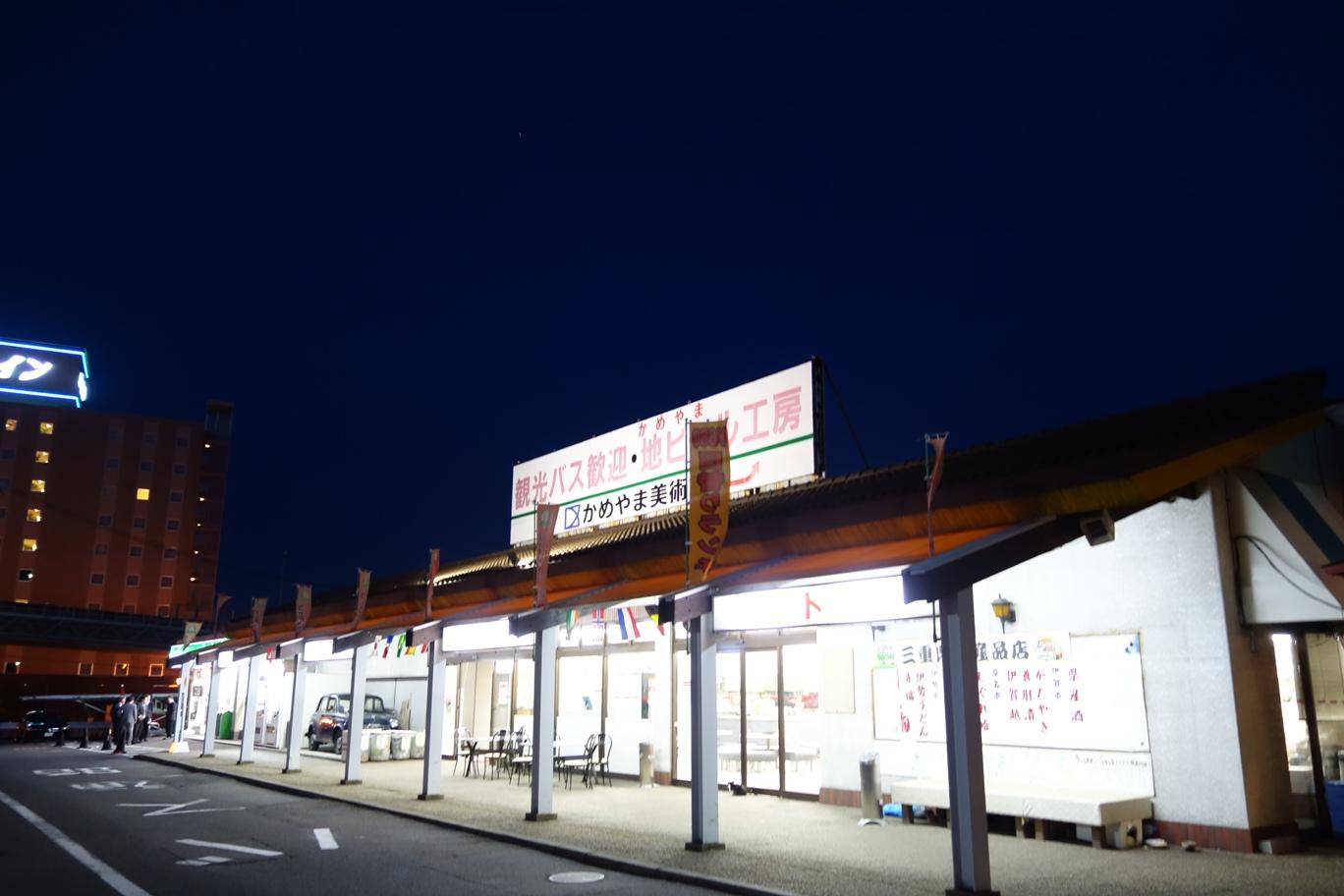 亀山宿あんぜん文化村 喫茶・軽食コーナー