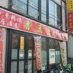 香萬里 -  H25.6
