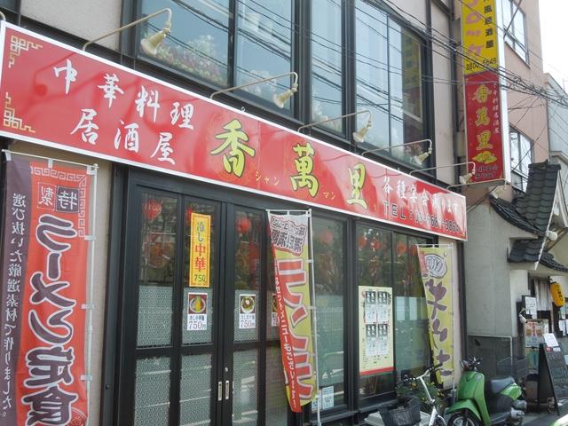 香萬里 荒川遊園地前駅店