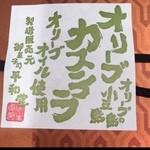 平和堂 - ほとんど抹茶味(≧∇≦)、美味です(^o^)