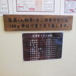 麺場 田所商店 - 量り売りの値段表