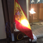 マルコナ - スペイン国旗が目印
