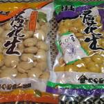 27772352 -  豆菓子(からしマヨネーズ)260g(左)&豆菓子(カレー豆)250g(右)